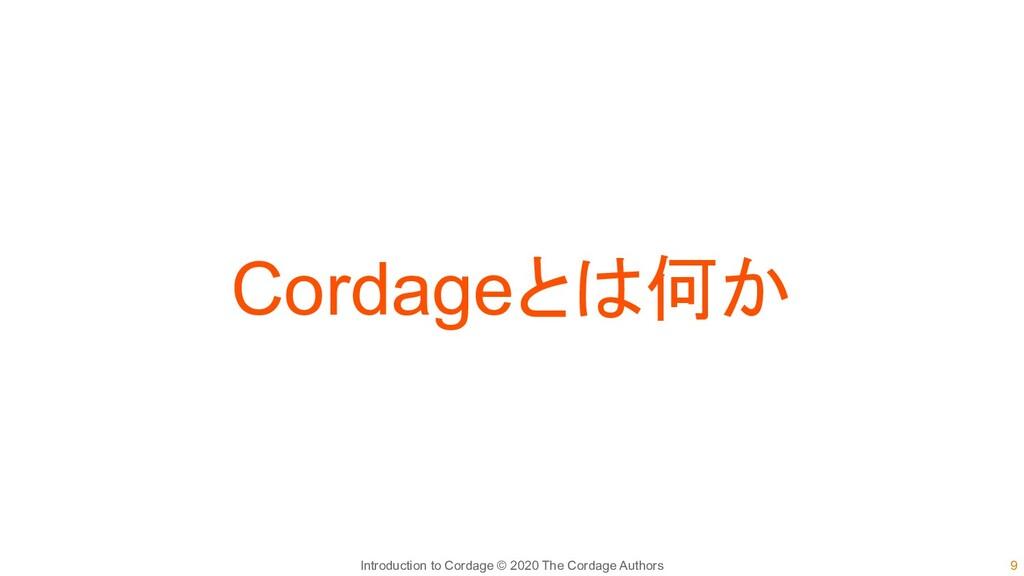 9 Introduction to Cordage © 2020 The Cordage Au...