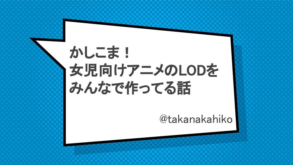 かしこま! 女児向けアニメのLODを みんなで作ってる話  @takanakahiko