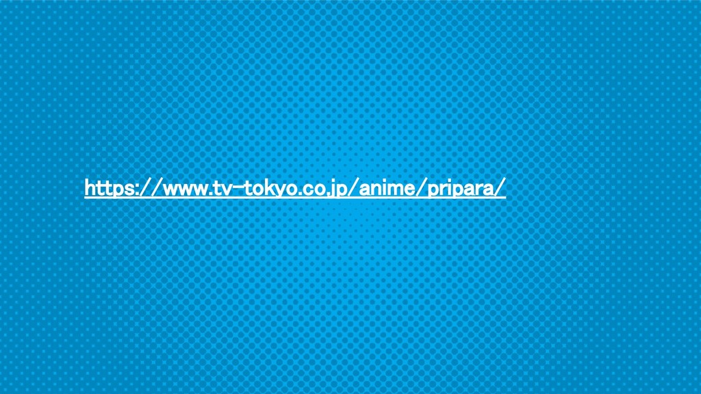 https://www.tv-tokyo.co.jp/anime/pripara/