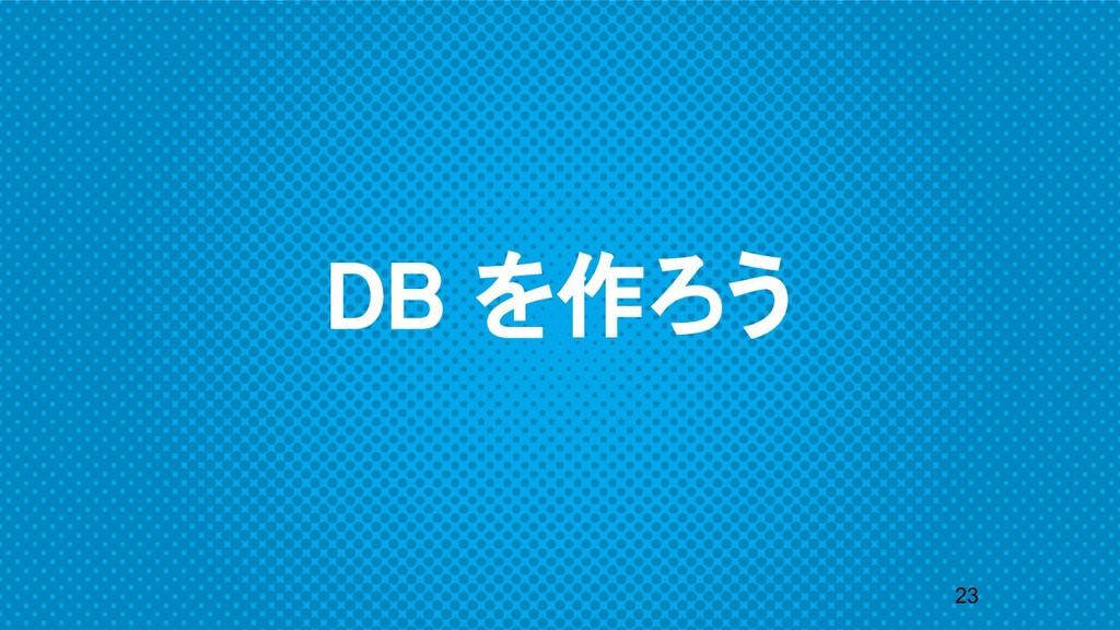 23 DB を作ろう