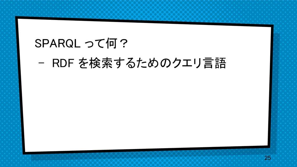 SPARQL って何? - RDF を検索するためのクエリ言語 25