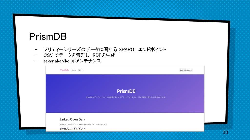 PrismDB - プリティーシリーズのデータに関する SPARQL エンドポイント  -...