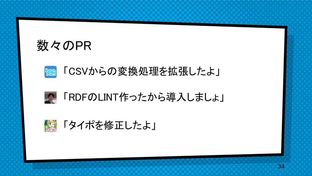 数々のPR 34 「CSVからの変換処理を拡張したよ」 「RDFのLINT作ったから導入し...