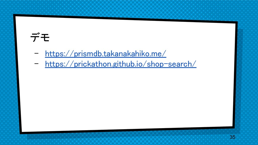 デモ - https://prismdb.takanakahiko.me/ - https...