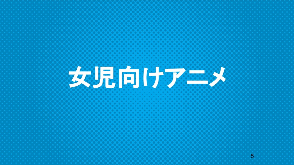 女児向けアニメ 5