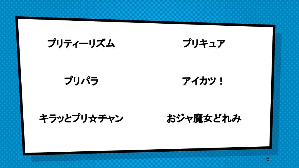 プリティーリズム プリパラ キラッとプリ☆チャン 6 プリキュア アイカツ! おジャ...