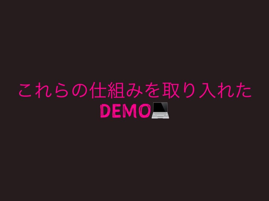 ͜ΕΒͷΈΛऔΓೖΕͨ DEMO!