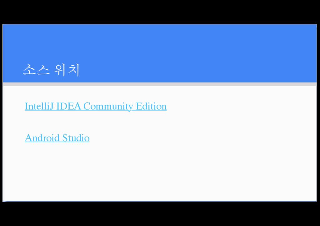 IntelliJ IDEA Community Edition Android S...