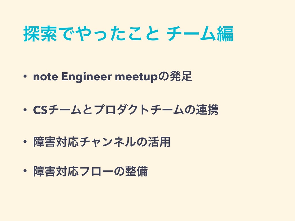 ୳ࡧͰ΍ͬͨ͜ͱ νʔϜฤ • note Engineer meetupͷൃ଍ • CSνʔϜ...