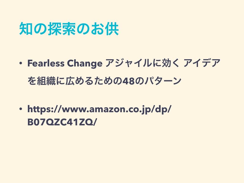 ͷ୳ࡧͷ͓ڙ • Fearless Change ΞδϟΠϧʹޮ͘ ΞΠσΞ Λ৫ʹΊΔ...