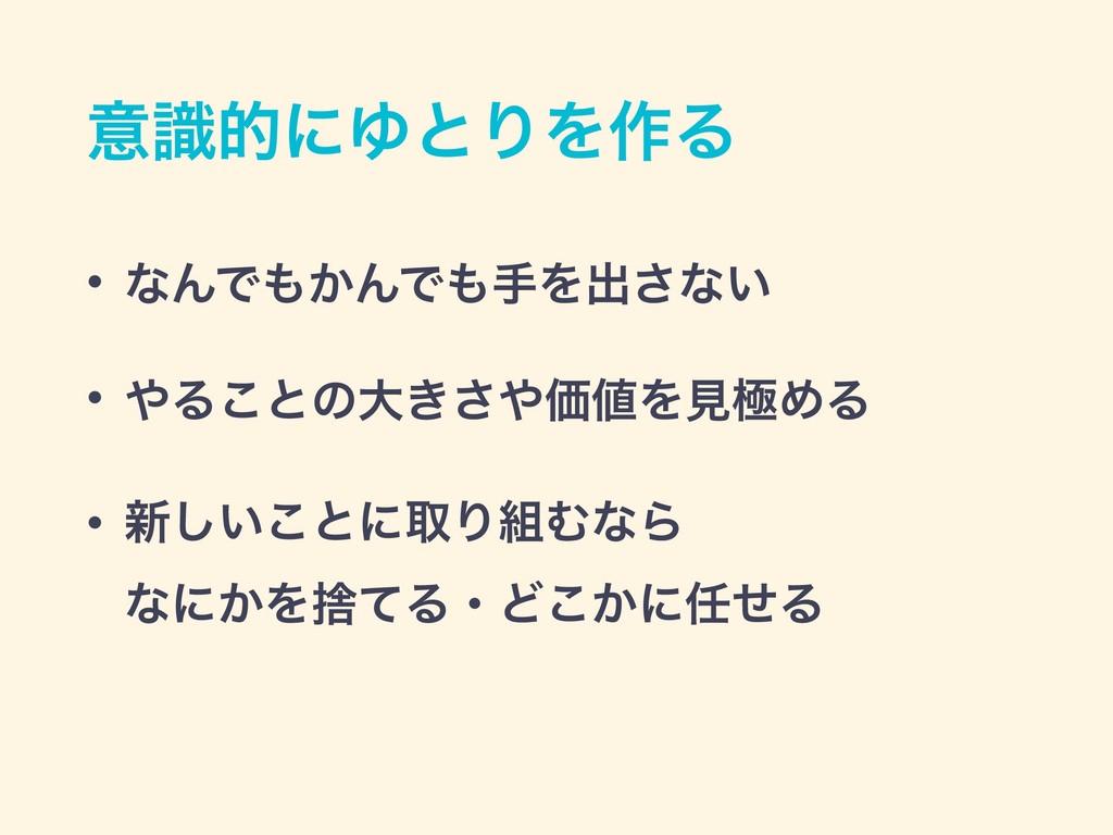 ҙࣝతʹΏͱΓΛ࡞Δ • ͳΜͰ͔ΜͰखΛग़͞ͳ͍ • Δ͜ͱͷେ͖͞ՁΛݟۃΊΔ ...