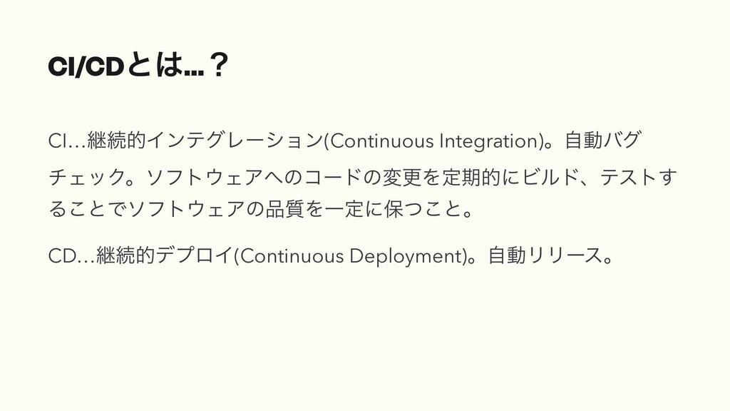 CI/CDͱ…ʁ CI…ܧଓతΠϯςάϨʔγϣϯ(Continuous Integratio...