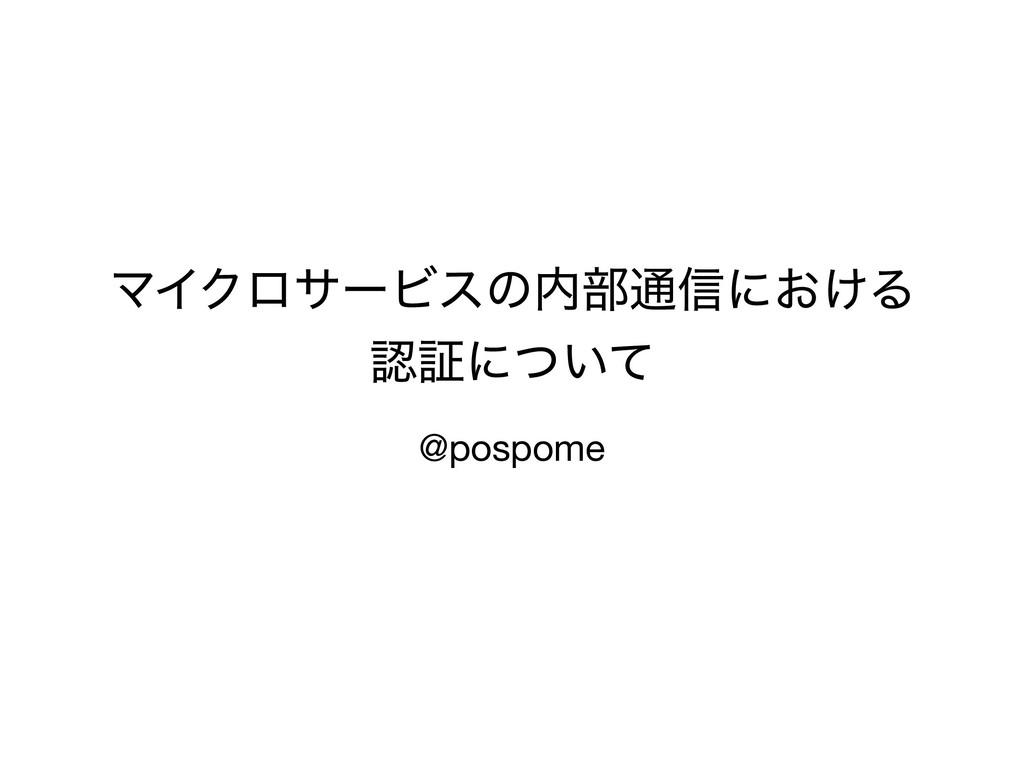 ϚΠΫϩαʔϏεͷ෦௨৴ʹ͓͚Δ ূʹ͍ͭͯ @pospome
