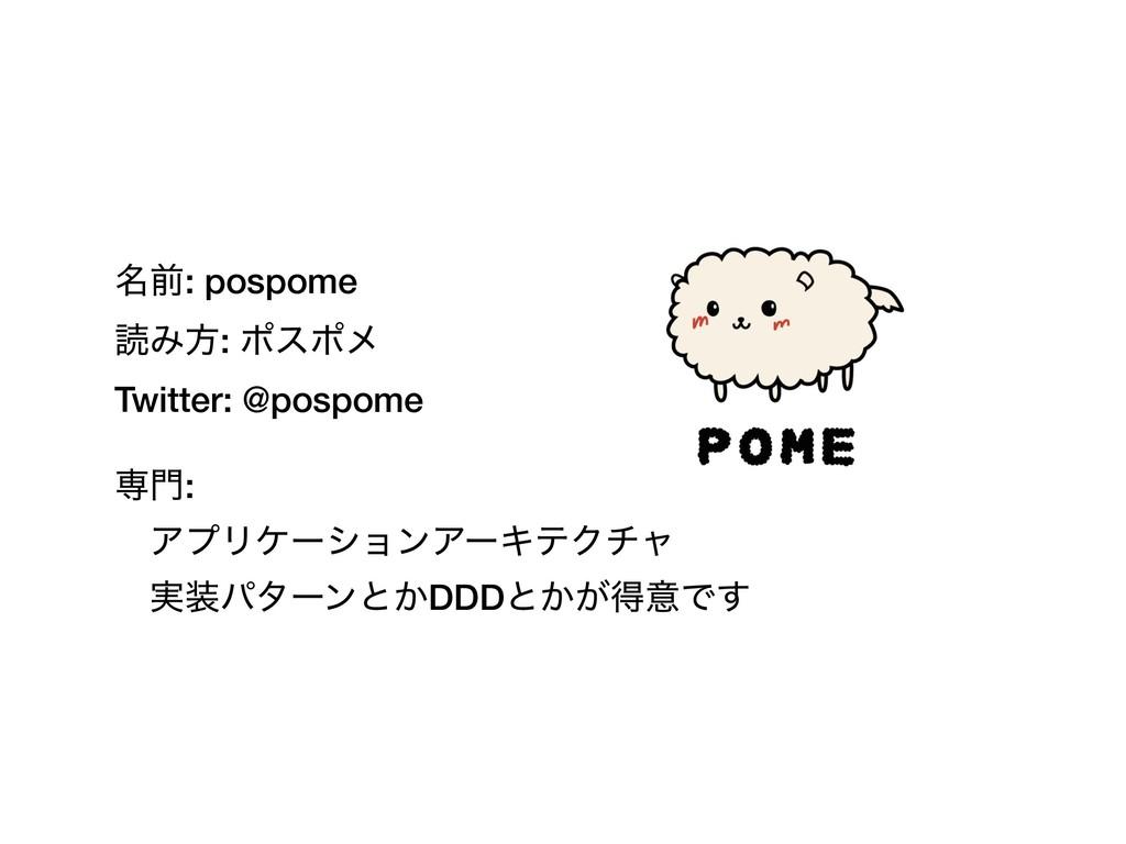 ໊લ: pospome ಡΈํ: ϙεϙϝ Twitter: @pospome ઐ: ɹΞϓ...