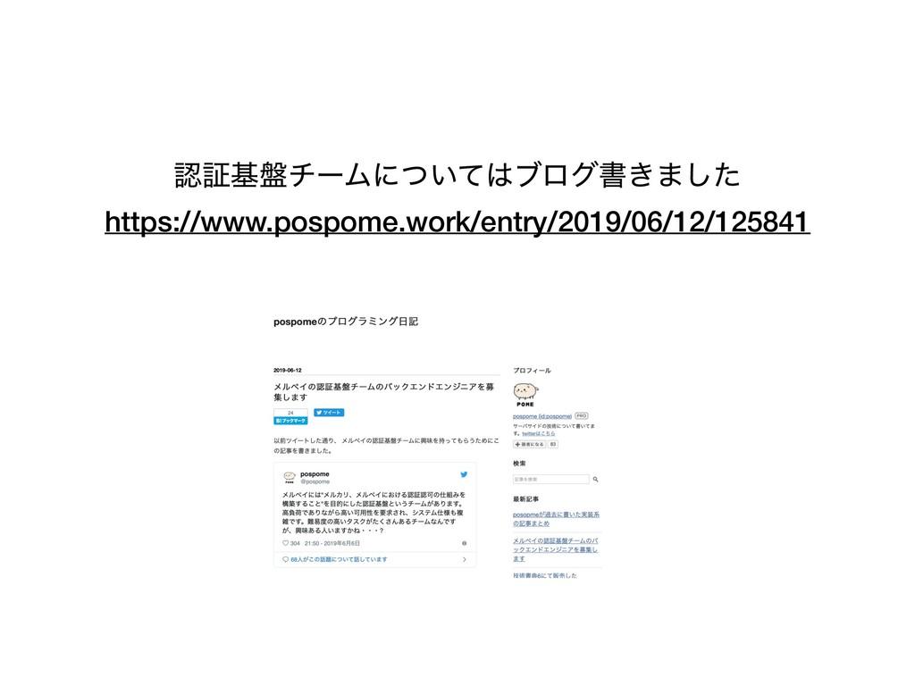 ূج൫νʔϜʹ͍ͭͯϒϩάॻ͖·ͨ͠ https://www.pospome.work/e...
