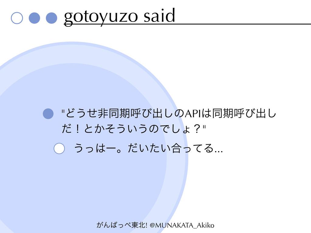 "͕Μͬ౦! @MUNAKATA_Akiko gotoyuzo said ""Ͳ͏ͤඇಉظݺ..."