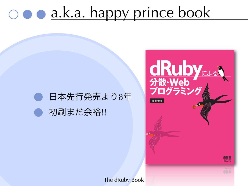 The dRuby Book a.k.a. happy prince book ຊઌߦൃചΑ...