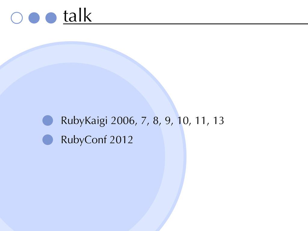 talk RubyKaigi 2006, 7, 8, 9, 10, 11, 13 RubyCo...