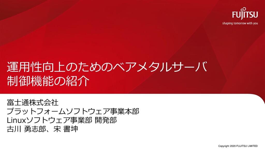 運用性向上のためのベアメタルサーバ 制御機能の紹介 富士通株式会社 プラットフォームソフトウェ...
