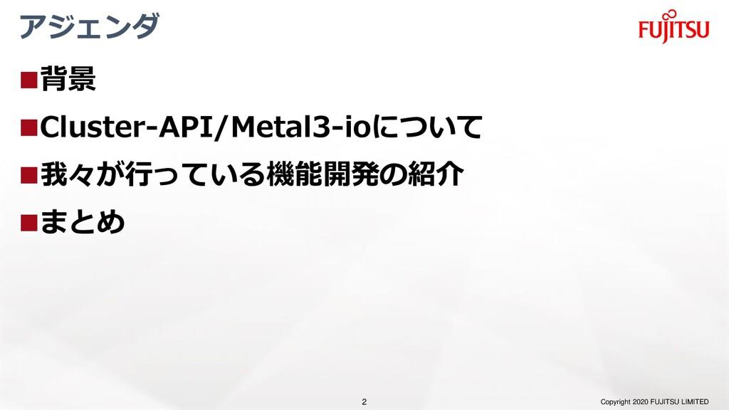 アジェンダ ◼背景 ◼Cluster-API/Metal3-ioについて ◼我々が行っている機...
