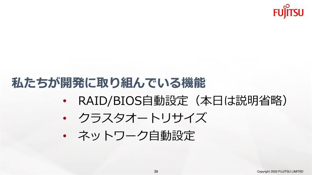 • RAID/BIOS自動設定(本日は説明省略) • クラスタオートリサイズ • ネットワーク...
