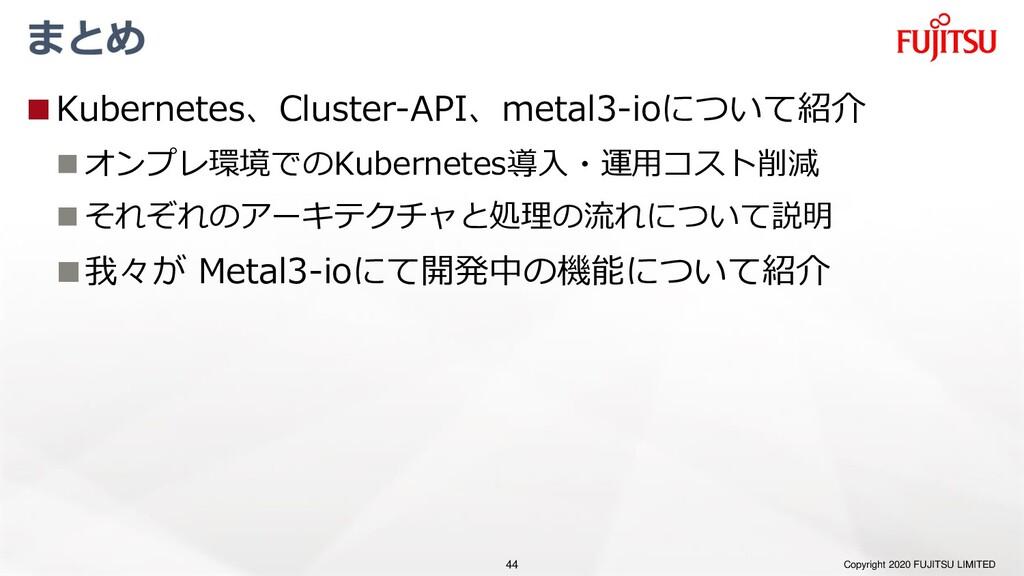 まとめ ◼Kubernetes、Cluster-API、metal3-ioについて紹介 ◼オン...
