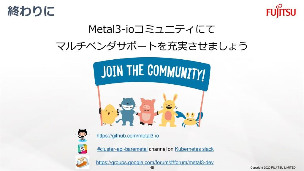 Metal3-ioコミュニティにて マルチベンダサポートを充実させましょう 終わりに http...