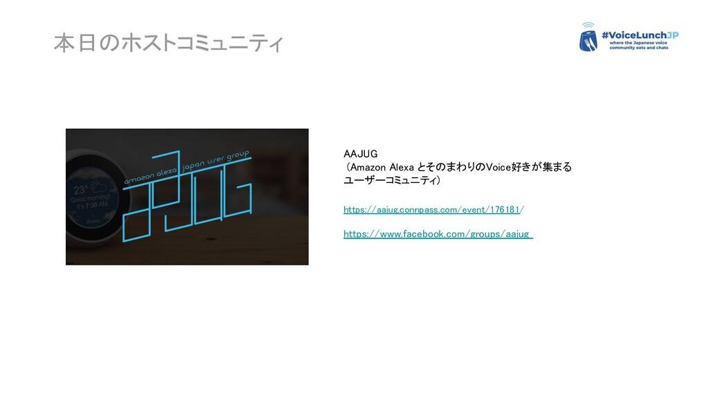 本日のホストコミュニティ AAJUG (Amazon Alexa とそのまわりのVoice好...