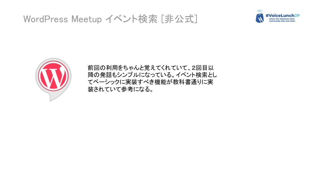 WordPress Meetup イベント検索 [非公式]  前回の利用をちゃんと覚えてく...