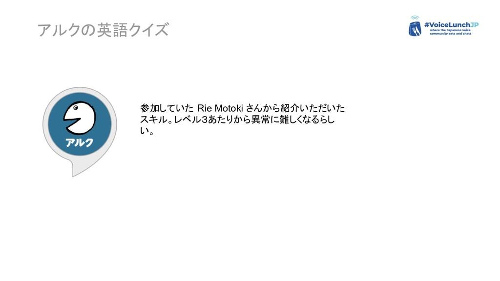 アルクの英語クイズ 参加していた Rie Motoki さんから紹介いただいた スキル。レベ...