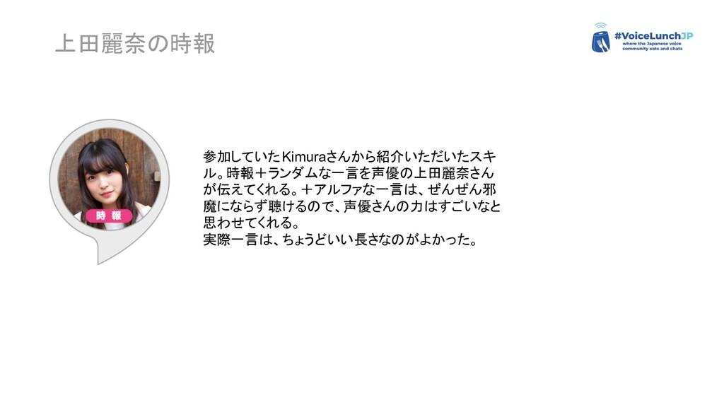 上田麗奈の時報 参加していたKimuraさんから紹介いただいたスキ ル。時報+ランダムな一言...