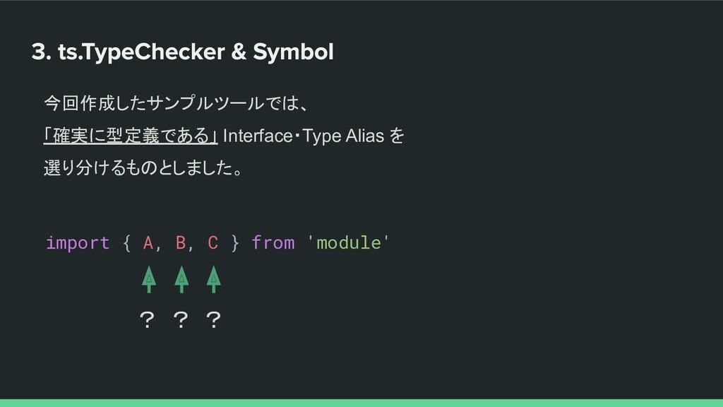 今回作成したサンプルツールでは、 「確実に型定義である」 Interface・Type Ali...