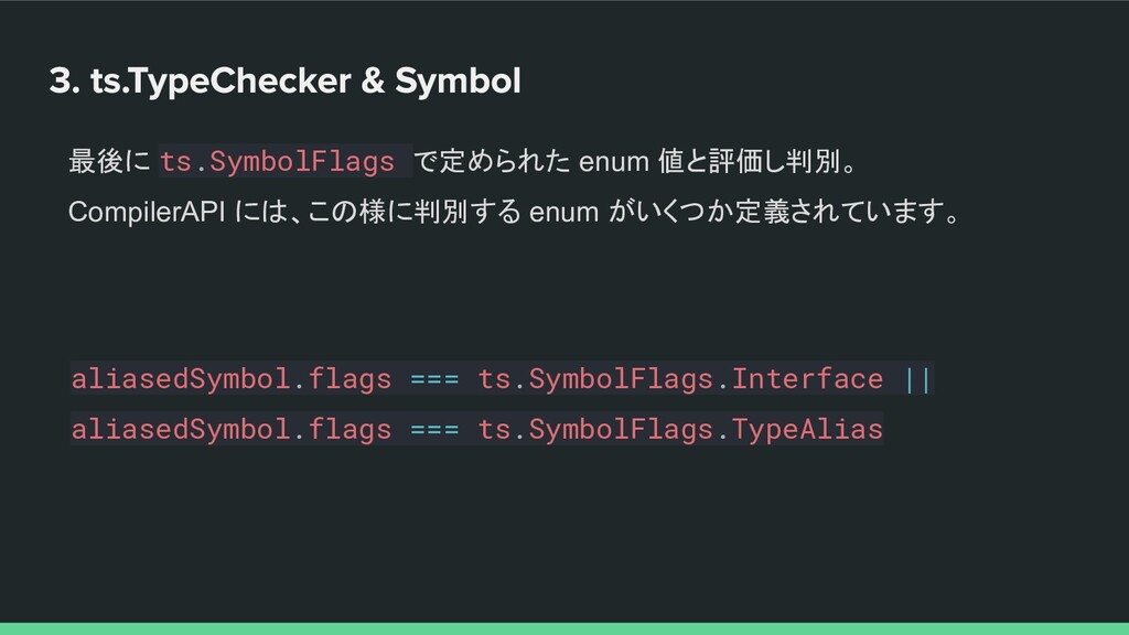 aliasedSymbol.flags === ts.SymbolFlags.Interfac...