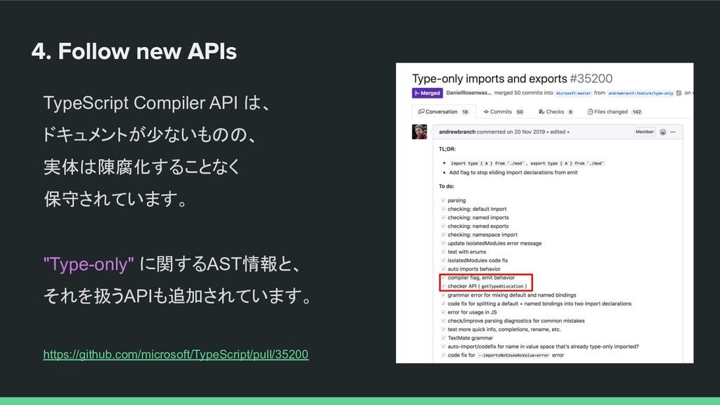 TypeScript Compiler API は、 ドキュメントが少ないものの、 実体は陳腐...