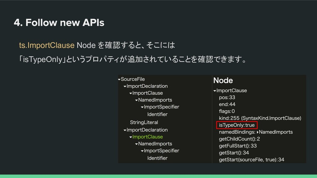 ts.ImportClause Node を確認すると、そこには 「isTypeOnly」とい...