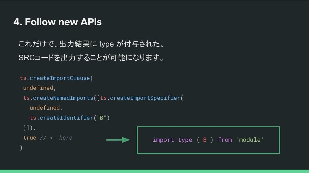 これだけで、出力結果に type が付与された、 SRCコードを出力することが可能になります。...