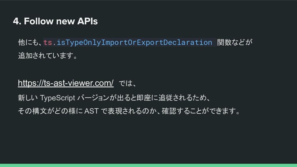 他にも、ts.isTypeOnlyImportOrExportDeclaration 関数など...