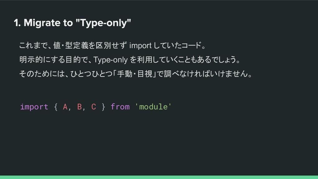 これまで、値・型定義を区別せず import していたコード。 明示的にする目的で、Type-...