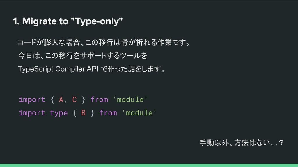 コードが膨大な場合、この移行は骨が折れる作業です。 今日は、この移行をサポートするツールを T...