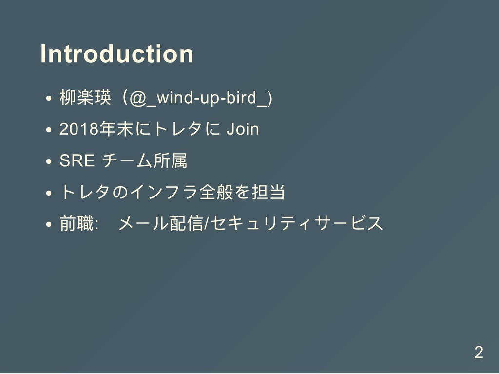Introduction 柳楽瑛(@_windupbird_) 2018 年末にトレタに ...