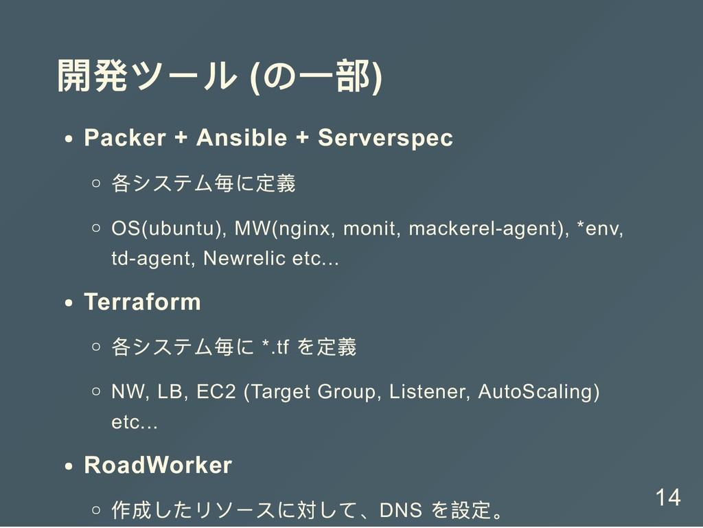 開発ツール ( の一部) Packer + Ansible + Serverspec 各システ...