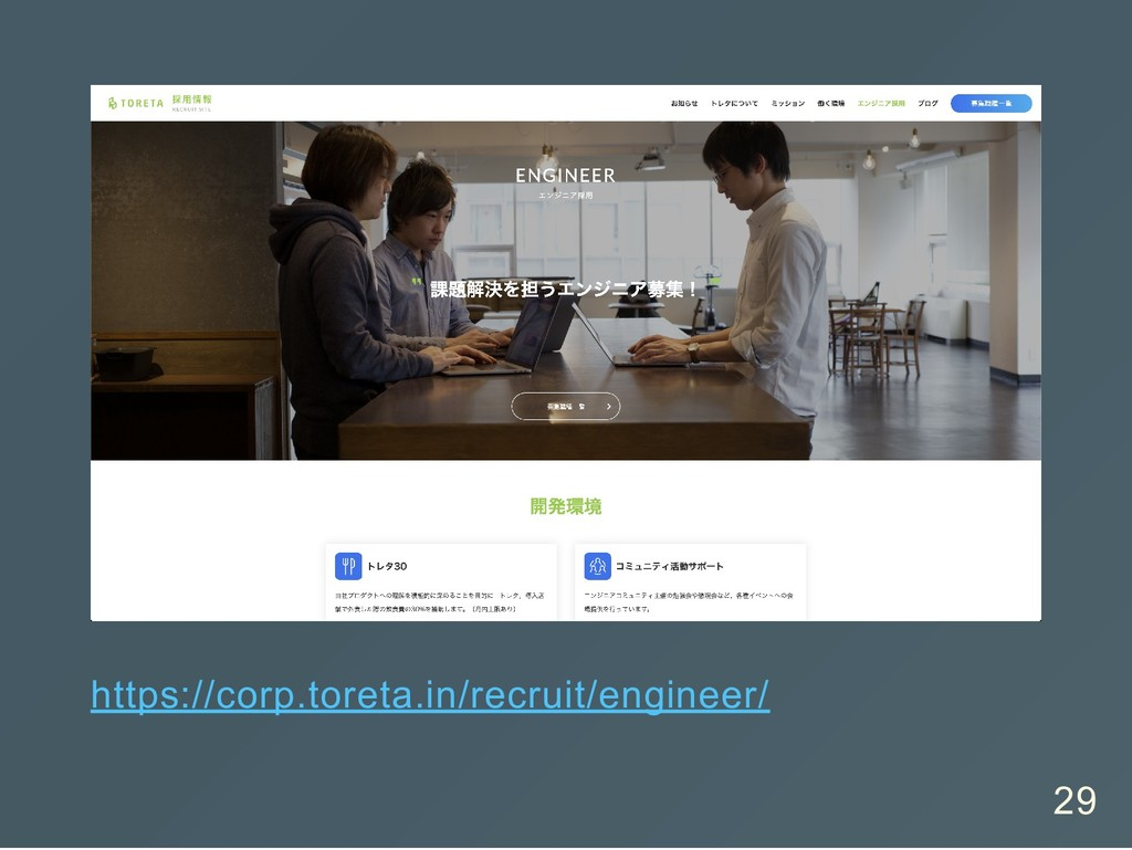 https://corp.toreta.in/recruit/engineer/ 29