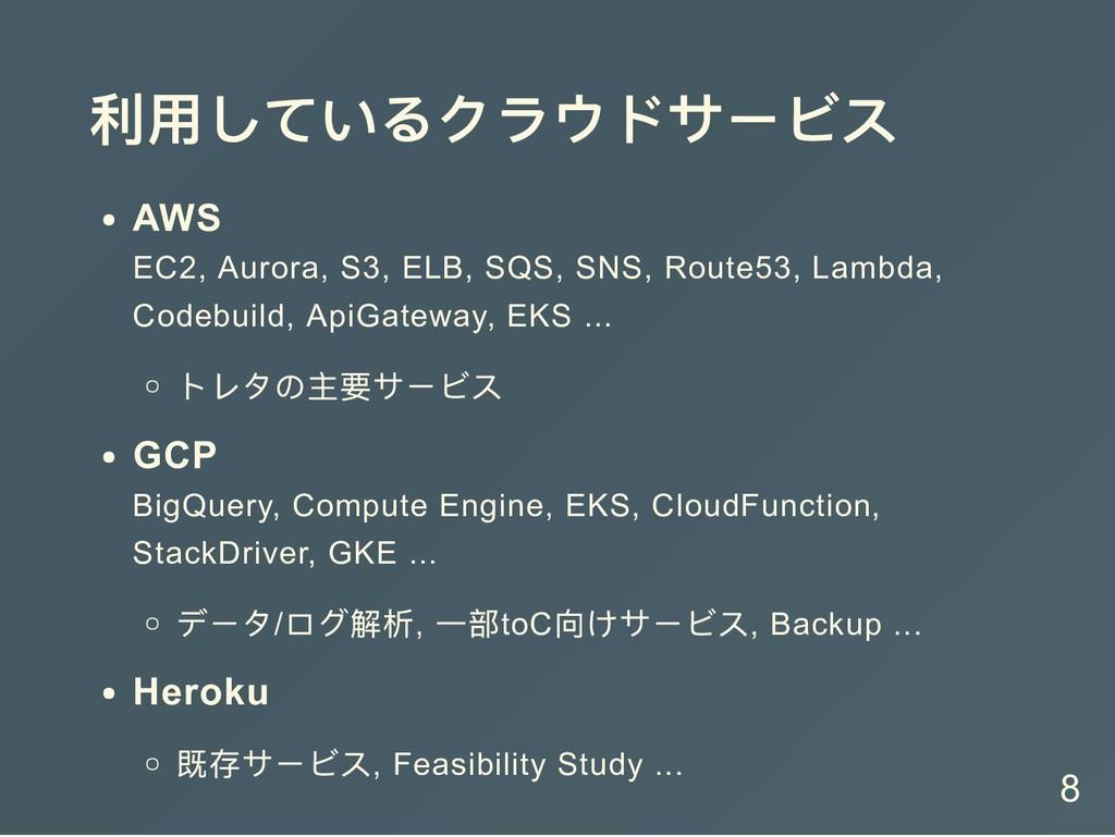 利用しているクラウドサービス AWS EC2, Aurora, S3, ELB, SQS, S...