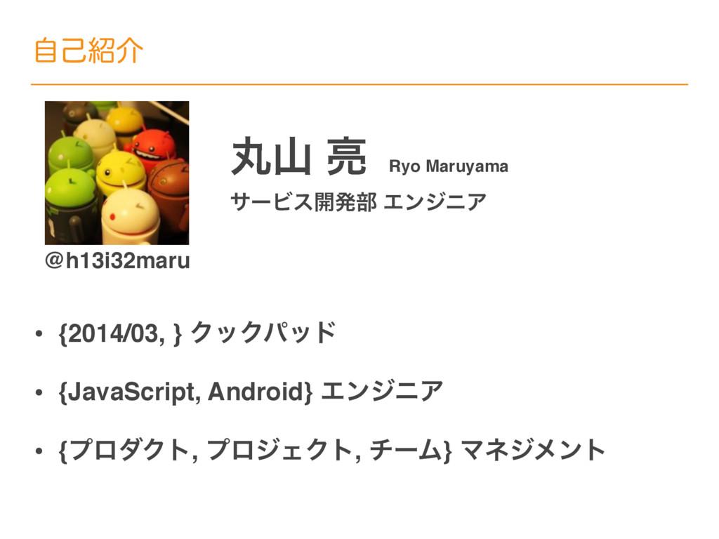 ࣗݾհ • {2014/03, } ΫοΫύου • {JavaScript, Androi...