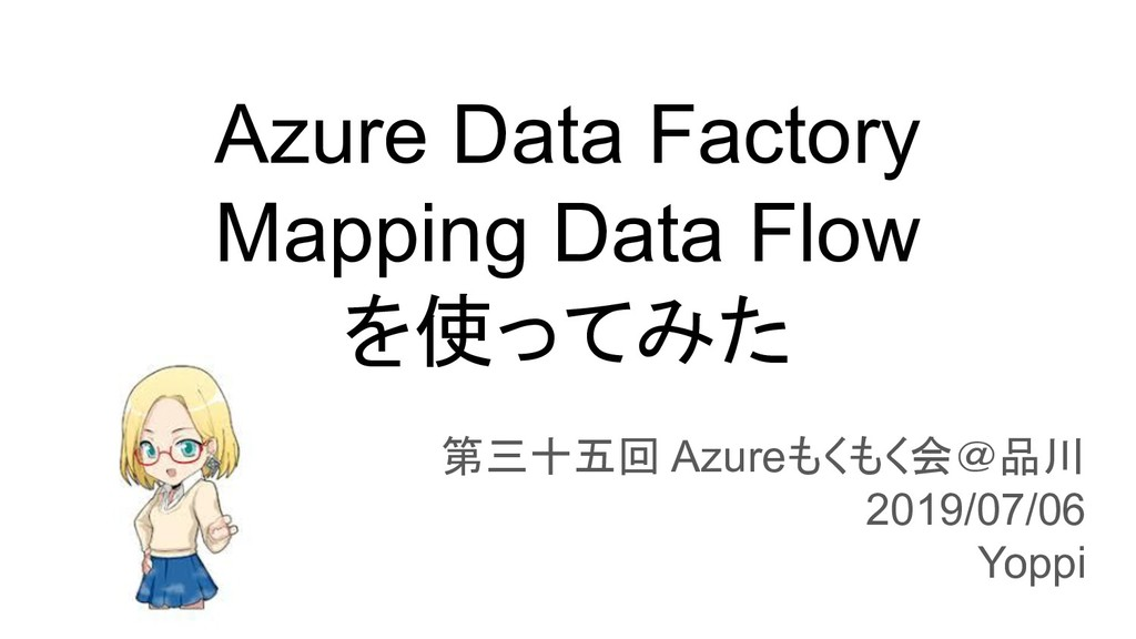Azure Data Factory Mapping Data Flow を使ってみた 第三十...