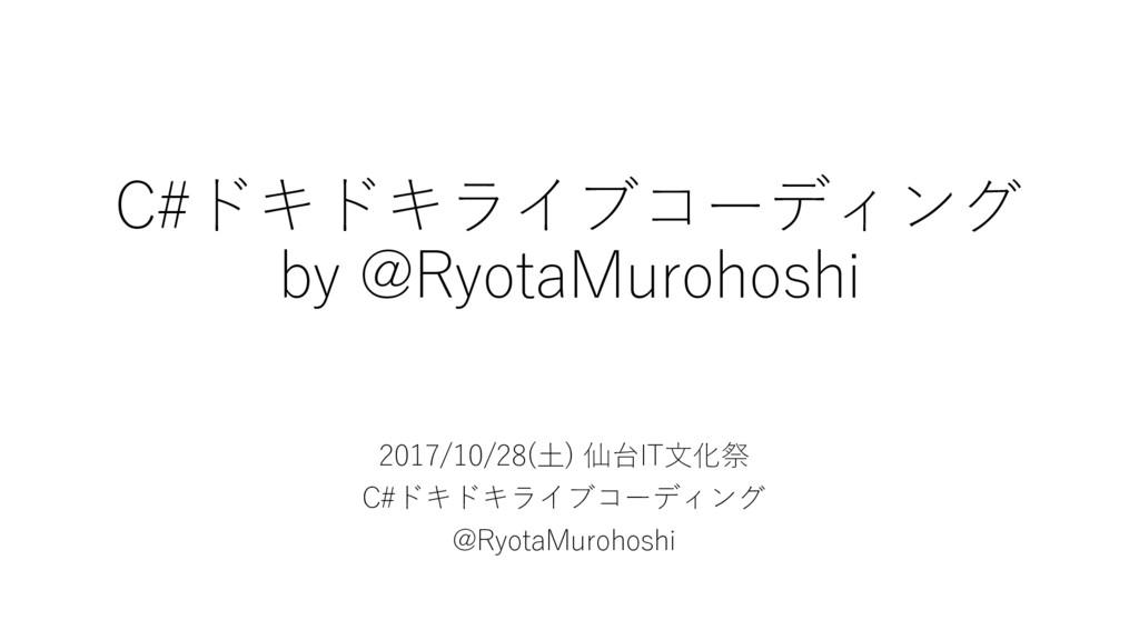 C#ドキドキライブコーディング by @RyotaMurohoshi 2017/10/28(土...