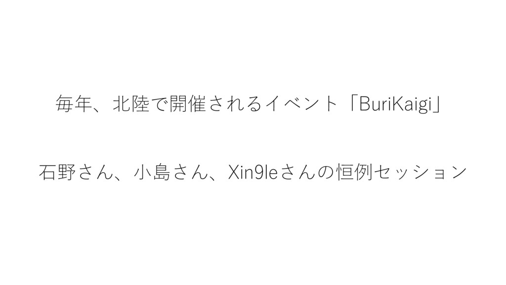 毎年、北陸で開催されるイベント「BuriKaigi」 石野さん、小島さん、Xin9leさんの恒...