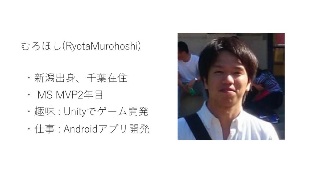 むろほし(RyotaMurohoshi) ・新潟出身、千葉在住 ・趣味 : Unityでゲーム...