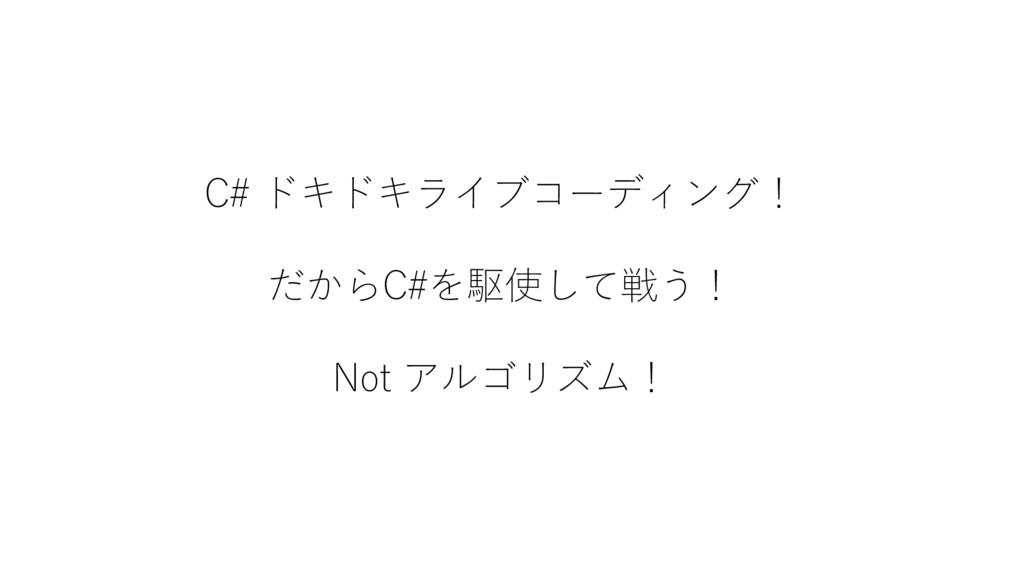 C# ドキドキライブコーディング! だからC#を駆使して戦う! Not アルゴリズム!