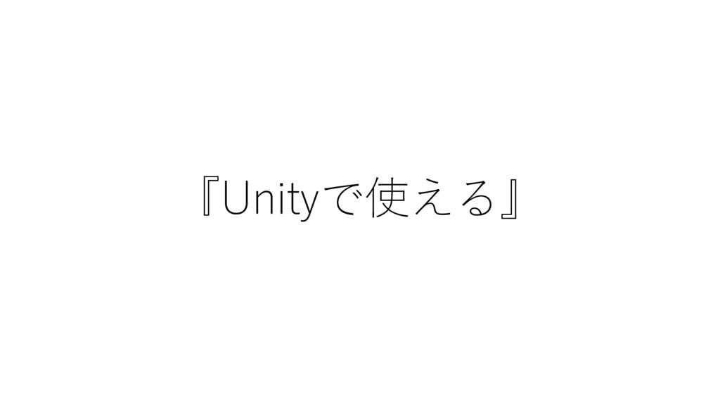 『Unityで使える』